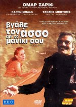 Ace U My Sleeve Greek DVD