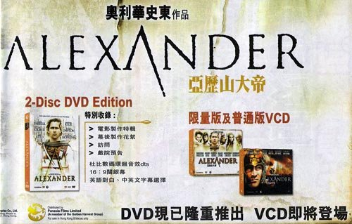 Alexander Advert from Hong Kong