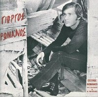 In Concert and In the Studio Greek reissue LP front cover