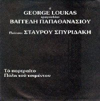 """TO POTRAITO""/""POLH TOU TSIMENTOU"" Greek 7"" single"