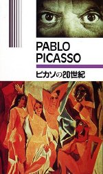 Pablo Picasso Japanese videocassette front cover